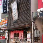 麺や 六三六 大須本店 - 六三六大須本店(名古屋市)食彩品館撮影