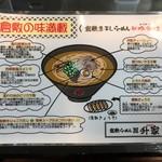 倉敷らーめん 升家 - 2017年11月 説明