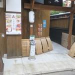 門扇 - 店外の喫煙スペース