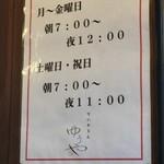 77011311 - (その他)営業時間