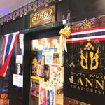 ラーンナー タイレストラン -