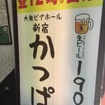 新宿かっぱ -