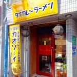 タイカレーラーメン シャム - 店舗外観。