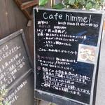 カフェ ヒメル -