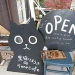 タネ カフェ - 看板です