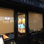 中華風食堂 HANA -