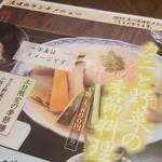 柿千 - メニュー