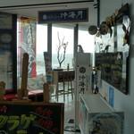 沖海月 - 入り口