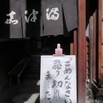 うなぎのまつ嘉 - のれんの文字は漢字です
