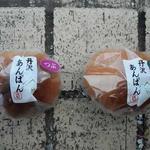 オギノパン - 丹沢あんぱん。つぶと玉露