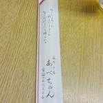 あべちゃん - 箸袋
