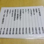 あべちゃん - メニュー(1)