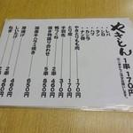 あべちゃん - メニュー(2)