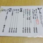 あべちゃん - メニュー(3)
