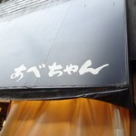 あべちゃん - テント