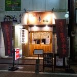 麺屋 音 別邸 -
