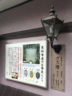 芝大門 更科布屋 - 店の前のガス燈