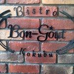 ビストロ ボン・グー・コクブ - Bistro Bon-Gout Kokubu・ロゴ