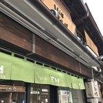 とうふ処 豆雅傳 - お店