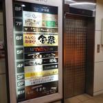 個室×夜景 肉バル 真 - エレベーターで8Fへ