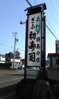 初寿司 羽島分店