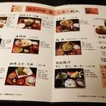 日本料理簾 - メニュー