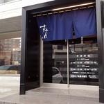 すみれ - 入口と暖簾 @2017/11/23