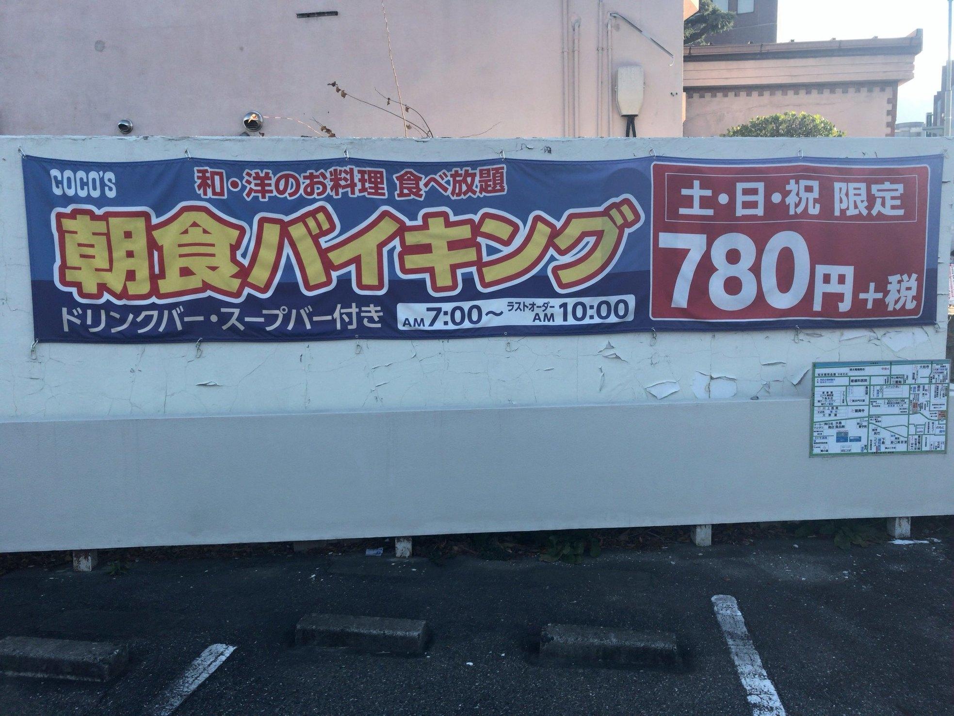 ココス 松本源池店 name=