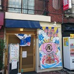 すし雅 - JR尼崎駅から徒歩2分