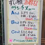 すし雅 - ランチメニュー