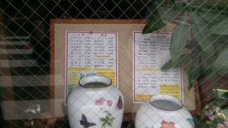 小谷食堂 - メニュー