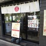 つけ麺や 武双 中目黒店 -