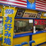 桔梗屋 - 五平餅売り場