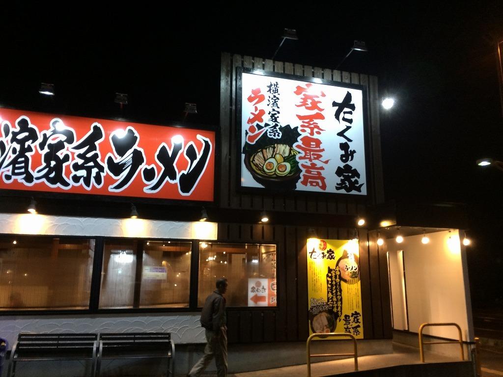 横浜家系ラーメン たくみ家 水戸見和店 name=