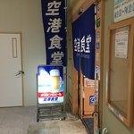 空港食堂 - オリオン(*´ω`*)生ビール