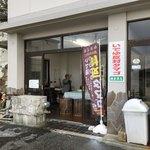 鎌倉商店 -