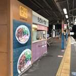 北九州駅弁当 ぷらっとぴっと 5号売店 -
