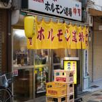ホルモン道場 - 2017.11 店舗外観