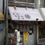 丸徳 - 2017.11 店舗外観