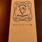東京ミルクチーズ工場 東京駅・京葉ストリート店 - 東京ミルク工場