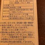 東京ミルクチーズ工場 東京駅・京葉ストリート店 - 原材料