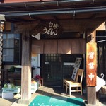 白笹うどん 多奈加 - 入口