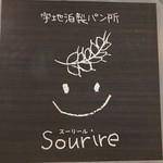 宇地泊製パン所 sourire -
