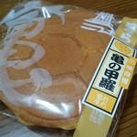 亀屋 - 甲羅¥150