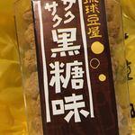 沖縄の駅 ちゃんぷるー - 料理写真:黒糖味☆★★☆豆さん