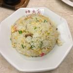 中華料理 天宝 - チャーハン!