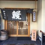 かねりん鰻店 - 外観入り口