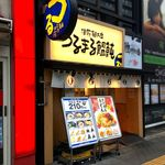 つるまる - 店舗外観 2017.9.27