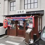 久留米ラーメン清陽軒 - お店は新しめな建物ですが入口の所だけ木製の作りになっていて、ちょっと雰囲気ある感じです