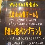 Briant - プレミアル食パン2斤840円。